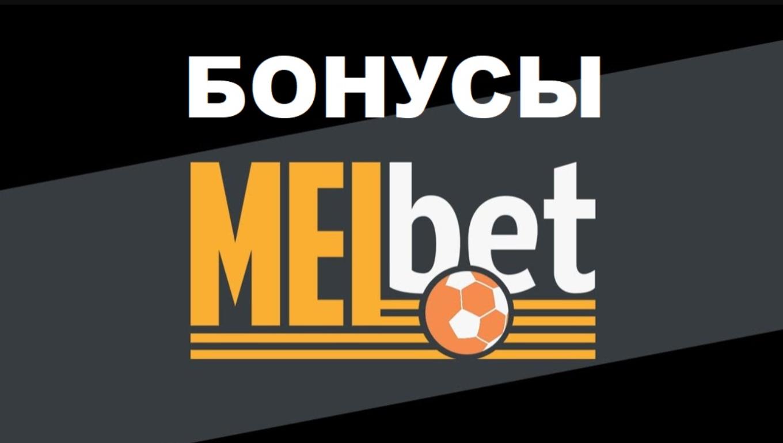 Какие есть бонусы Melbet при регистрации на платформе и установке приложения?