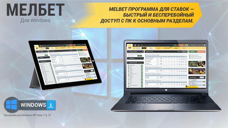 Зеркало Мелбет: специальный софт, меняющий IP-адрес