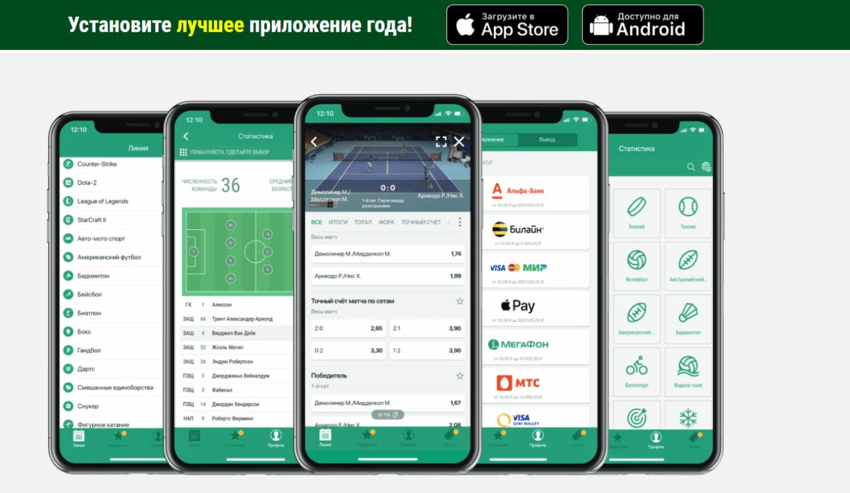 Лига Ставок официальный сайт войти и разместить ставку с помощью смартфона