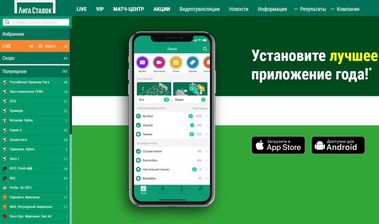 Ligastavok зеркало мобильная версия как лучшая альтернатива любому приложению