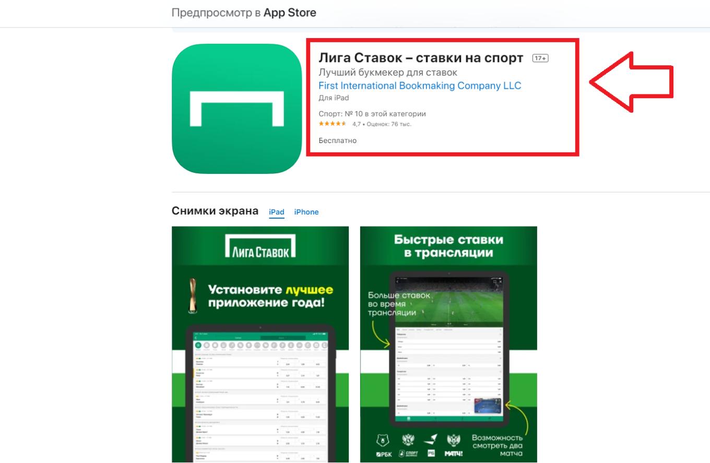 Ligastavok мобильная версия скачать на Айфон или Айпад